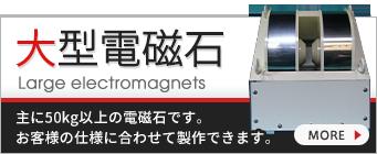大型電磁石